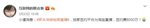 """淘宝又放""""大招"""":罗永浩可以不签,下沉市场却不可不抢!_零售_电商报"""