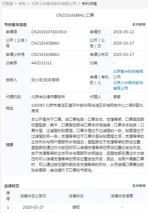 小米口罩专利获授权 有效提升气密性_零售_电商报