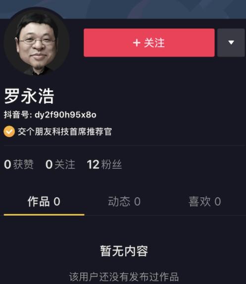 消息称罗永浩与抖音直播独家签约 将开启直播带货_人物_电商报