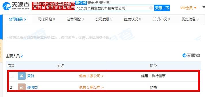 消息称罗永浩与抖音直播独家签约