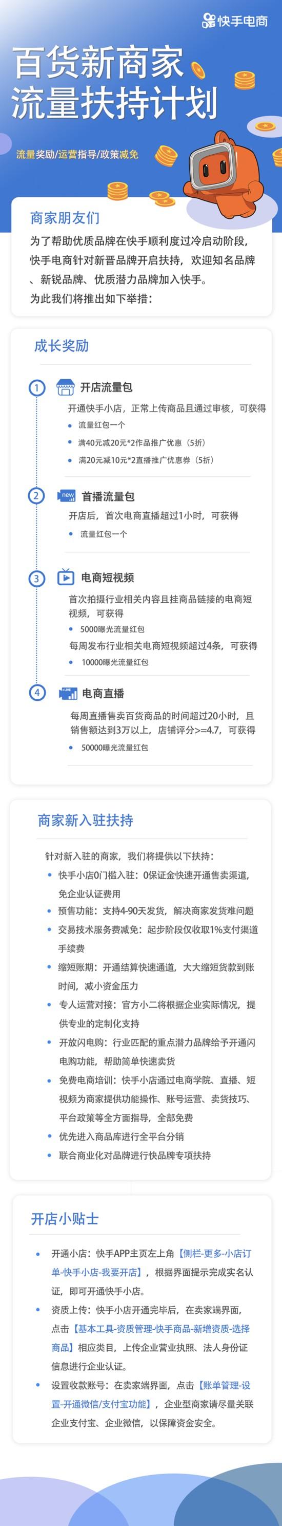 快手电商发布百货新商家流量扶持计划_零售_电商报
