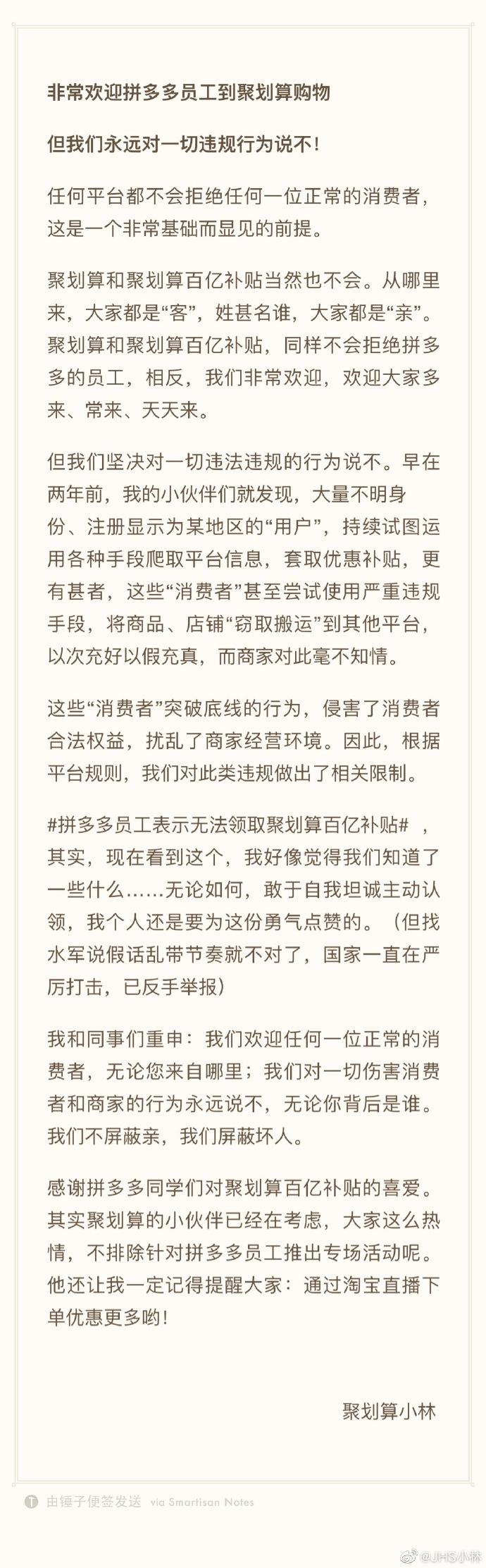 """聚划算回应""""封拼多多员工淘宝账号"""":对违规行为说不_零售_电商报"""