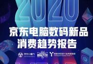 京东电脑数码新品消费趋势报告:2019年头部新品数量近5万个