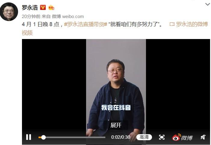 官宣:罗永浩独家签约抖音 4月1日开启直播带货首秀_人物_电商报