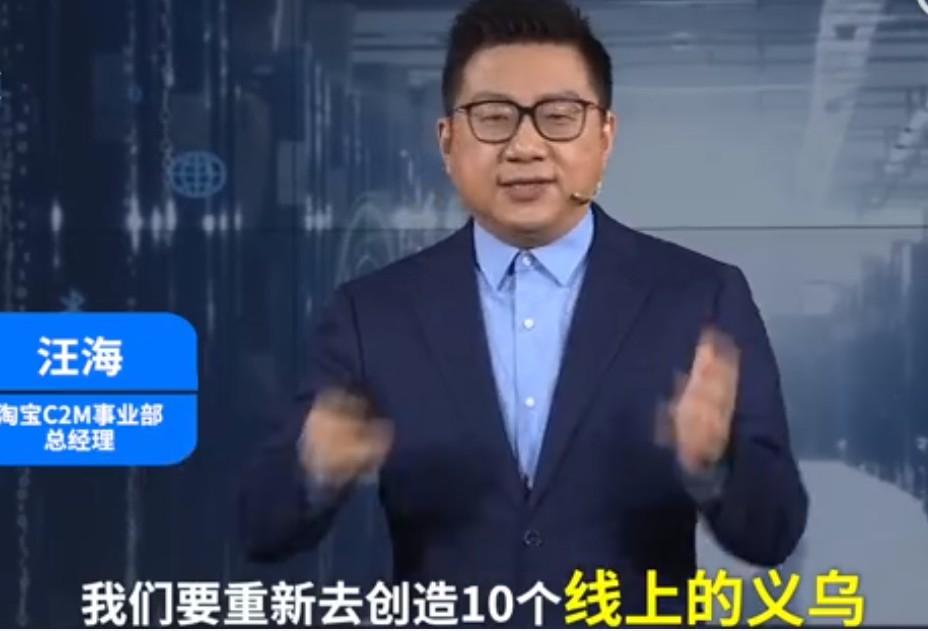 淘宝正式上线淘宝特价版 发布C2M战略计划