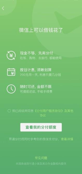 """微信推分期消费贷产品""""分付"""" 部分用户可使用_金融_电商报"""