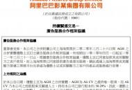 阿里影业:淘票票与优酷土豆订立广告服务合作框架协议