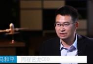 同程艺龙CEO:在低成本运营模式的支撑下,今年一季度仍保持盈利