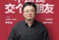 罗永浩:我在想办法赚钱还债 主播赚的不是脏钱