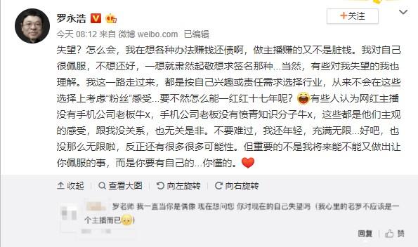 罗永浩:我在想办法赚钱还债 主播赚的不是脏钱_人物_电商报