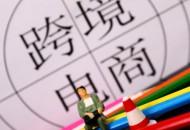 唐山:前两月全市跨境电商交易额17.58亿元