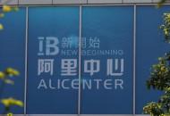 阿里云正为20家中央部委提供数字化技术支持