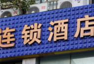 无疆酒店宣布倒闭 单体酒店加盟市场两极分化
