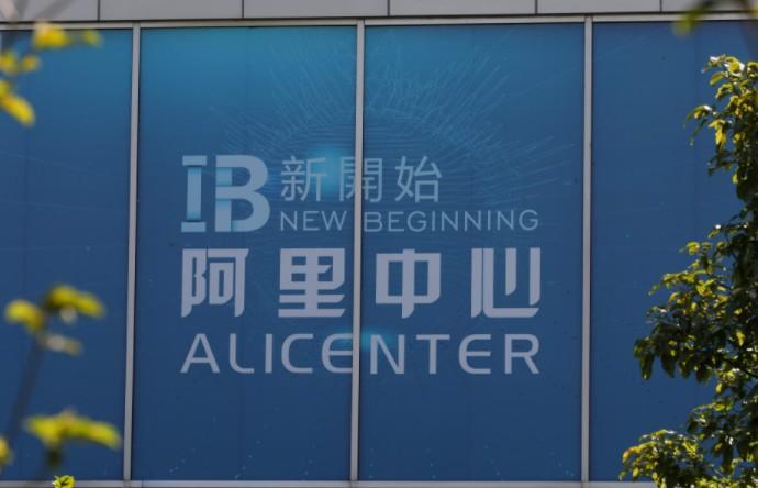 阿里云正为20家中央部委提供数字化技术支持_零售_电商报