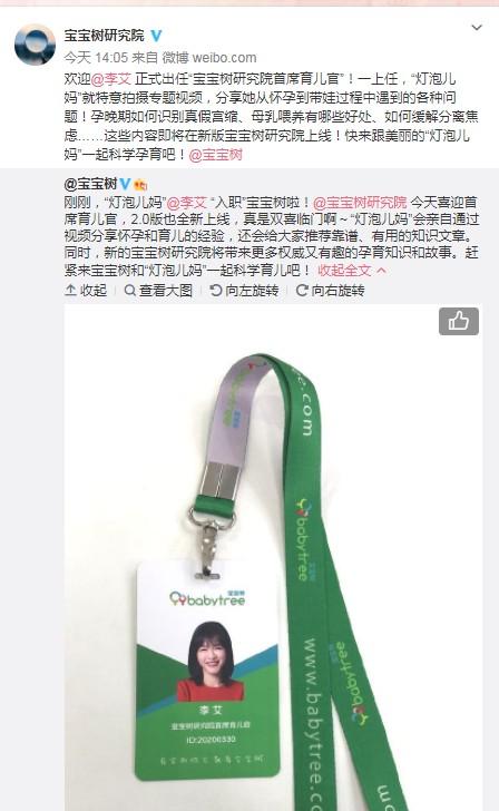 宝宝树:艺人李艾担任宝宝树研究院首席育儿官_零售_电商报