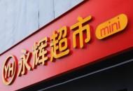 """今日盘点:永辉超市高层""""大换血"""" 5名董事退出"""
