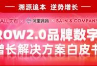 天猫联手贝恩及阿里妈妈发布GROW 2.0品牌增长白皮书