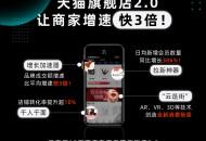 淘宝:已有超12万商家使用天猫旗舰店2.0的创新工具