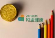 阿里健康:支付宝医疗健康类服务交易量增长了16倍