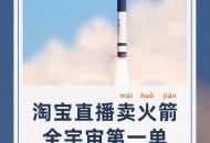 淘宝直播间卖火箭 最低优惠价4000万