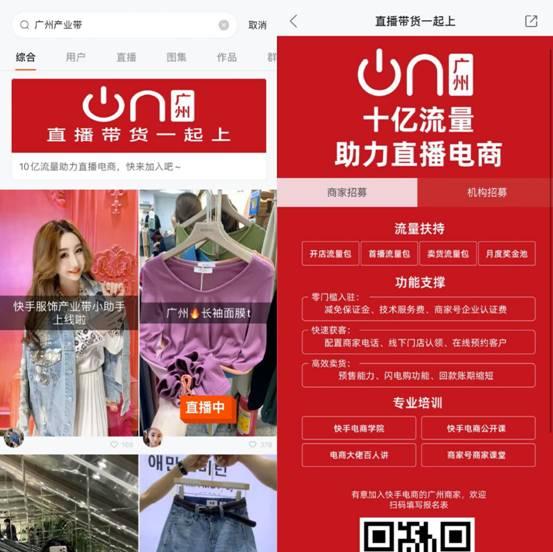 广州打造直播电商之都 快手携十亿流量来助阵_行业观察_电商报