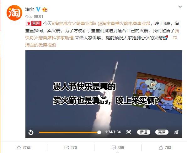 淘宝直播间卖火箭 最低优惠价4000万_零售_电商报