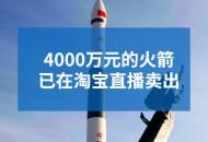 薇娅直播间卖出4000万元的火箭 电商史上第一单