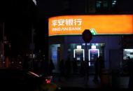 平安银行与支付宝实现二维码互认互扫