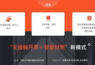 """国内第一款自动开票记账产品""""票通云账房""""在京上线"""