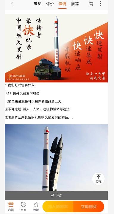 薇娅直播间卖出4000万元的火箭 电商史上第一单_零售_电商报