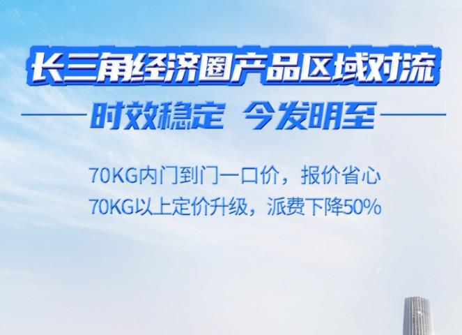 顺心捷达电商产品全面升级 价格低至2折_物流_电商报