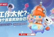 泡泡玛特正式入驻京东超市