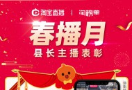 """淘宝发布""""春播月""""县长主播表彰榜单:五位官员入选"""