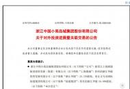 上海圆通拟出让捷克物流园运营主体股份35.72%