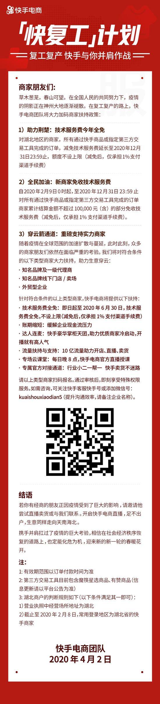 """快手电商推出""""快复工""""计划 加码商家扶持政策_零售_电商报"""