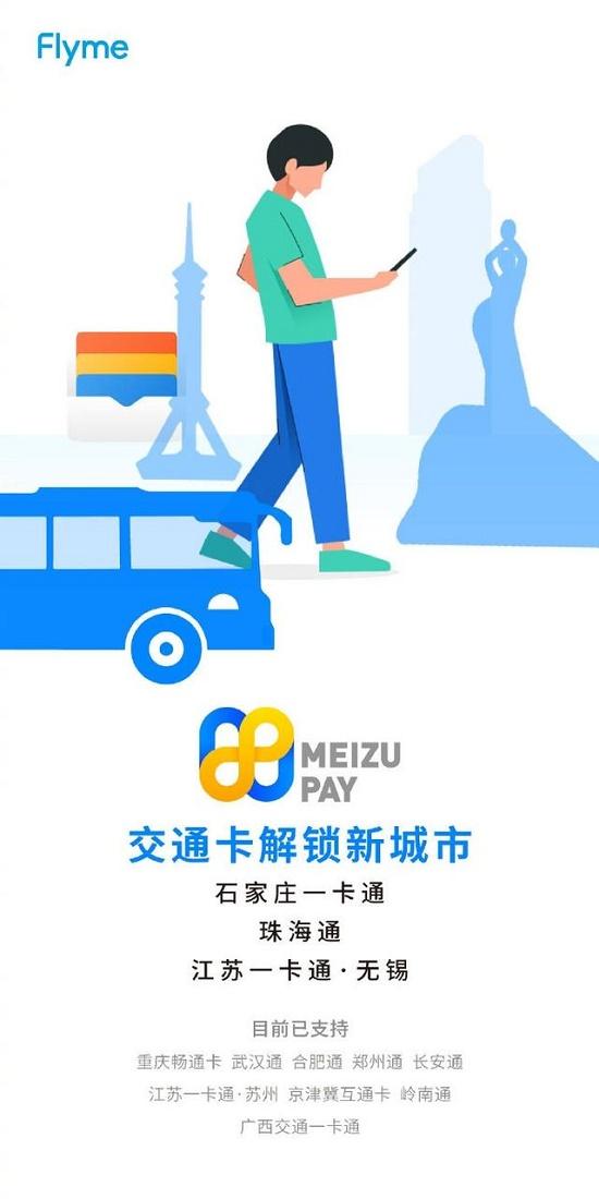 Meizu Pay新增支持珠海通、石家庄一卡通_金融_电商报