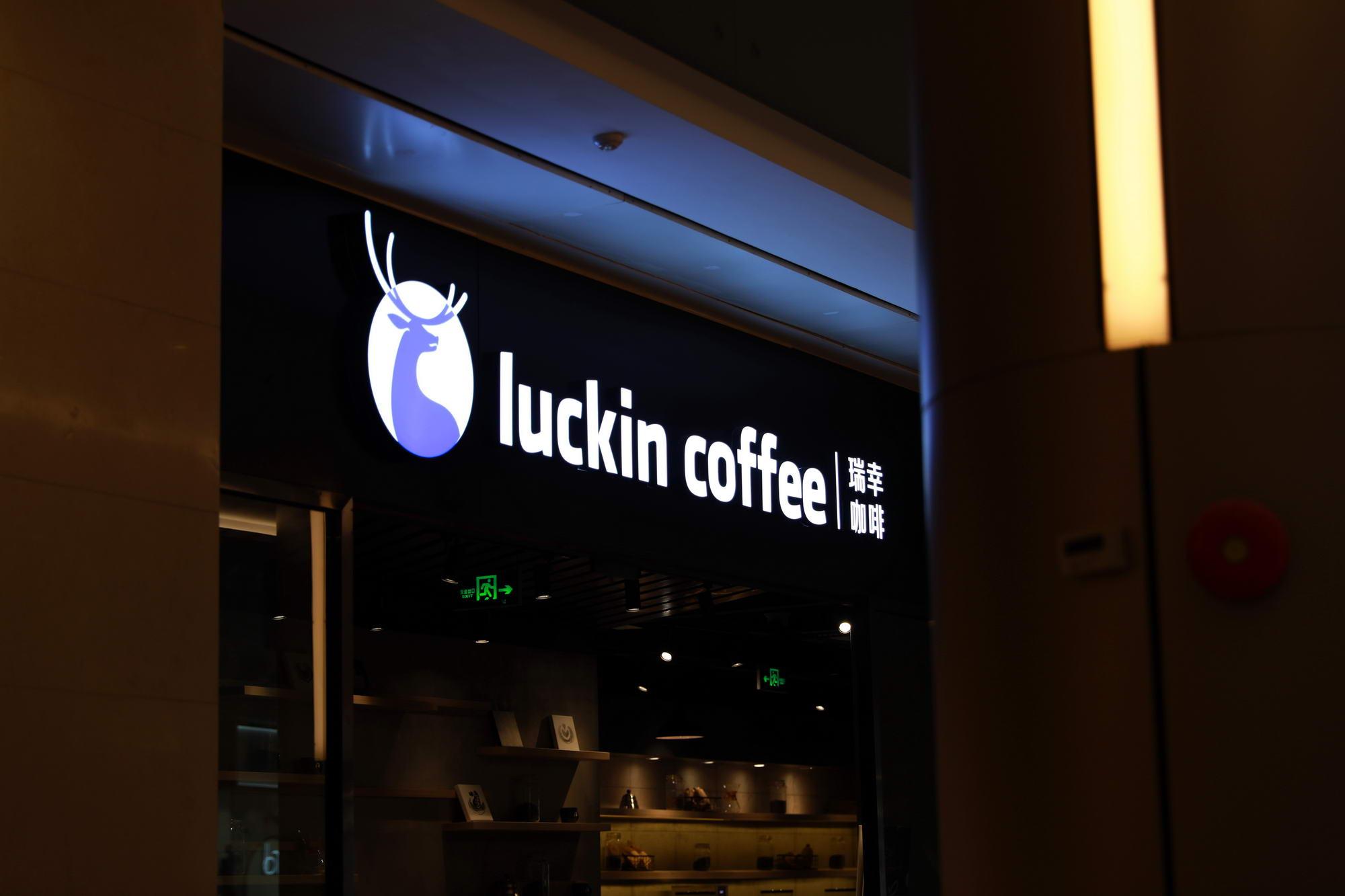 瑞幸咖啡发布道歉声明:彻底调查,绝不姑息_零售_电商报