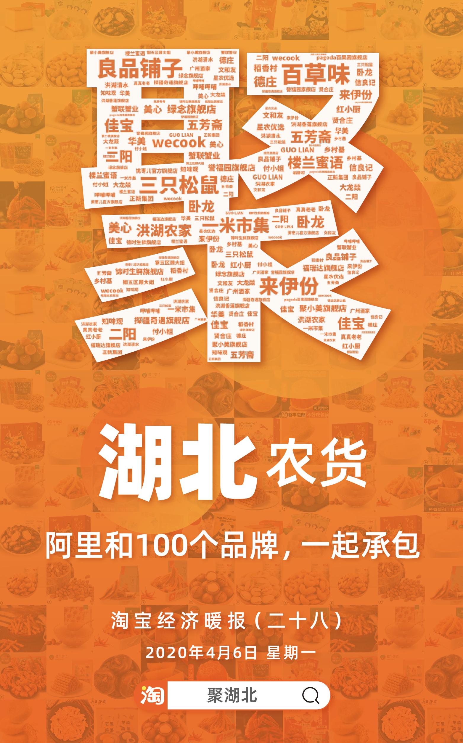 """阿里""""聚湖北""""活动上线一小时卖出20万单农货食品_零售_电商报"""