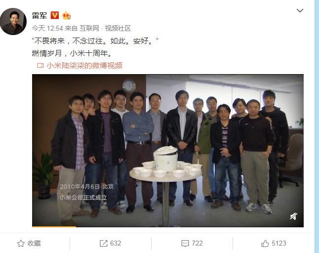 雷军发布小米十周年视频:不畏将来,不念过往_人物_电商报