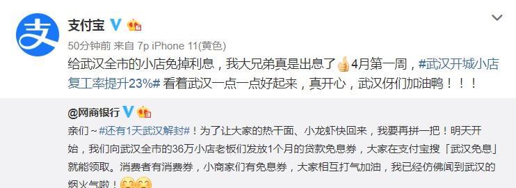 网商银行:明日向武汉36万小店发1个月贷款免息券_金融_电商报