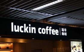 陸正耀所質押股權爆倉 瑞幸咖啡周一收跌18.4%
