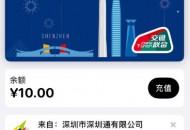 Apple Pay新增深圳通及京津冀互联互通卡