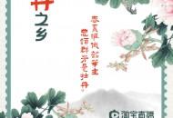 菏泽市长淘宝直播间带货牡丹等产品 在线成交16327单。