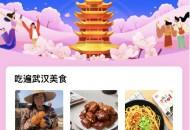 解封首日:一小时2600万人在支付宝上逛武汉