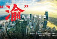 """重庆成阿里春雷计划首个""""云签约""""战略合作伙伴"""
