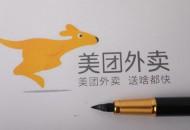 美团:疫情期间武汉订单量达396万