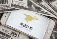 美团将与沈阳市于洪区政府合作  发放100万元电子消费券