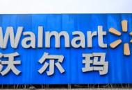 沃尔玛成立重庆山姆会员商店新公司