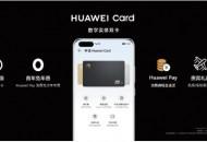 华为推出银联标准Huawei Card数字银行卡