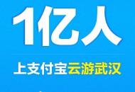 """开城第一天:1亿人在支付宝""""云逛""""武汉"""